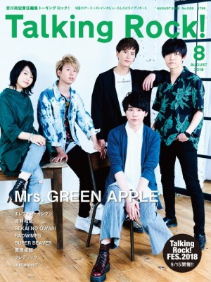 【雑誌】 Talking Rock!編集部 / Talking Rock 20...