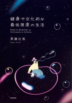 【単行本】 斉藤壮馬 / 健康で文化的な最低限度の...