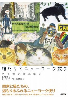 【単行本】 久下貴史 / 猫たちとニューヨーク散歩...