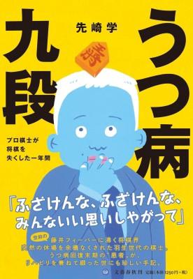 【単行本】 先崎学 / うつ病九段 プロ棋士が将棋...