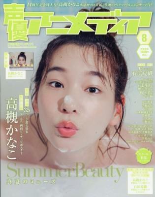 【雑誌】 声優アニメディア編集部 (学習研究社) /...