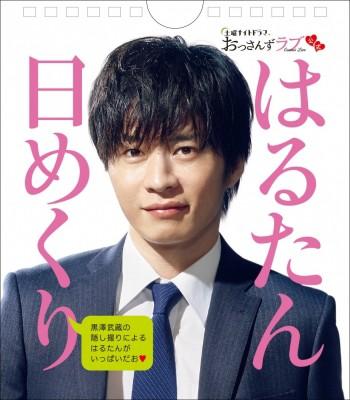 【単行本】 田中圭 / 土曜ナイトドラマ おっさん...