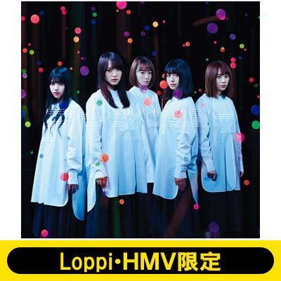 【CD Maxi】 欅坂46 / 《Loppi・HMV限定 生写真特...