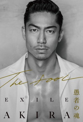 【単行本】 EXILE AKIRA / THE FOOL 愚者の魂