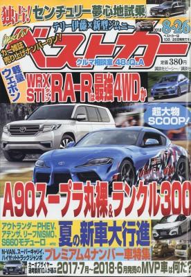 【雑誌】 ベストカー / ベストカー 2018年 8月 26...