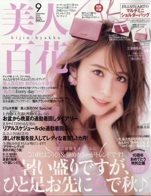 【雑誌】 美人百花編集部 / 美人百花 2018年 9月...
