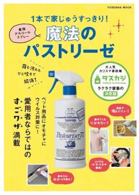 【ムック】 雑誌 / 菌も汚れもひと吹きで解消! 1...