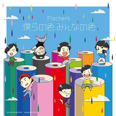 【CD】 フィッシャーズ / 僕らの色 みんなの色 【...