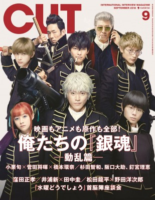 【雑誌】 CUT編集部 / CUT (カット) 2018年 9月号...