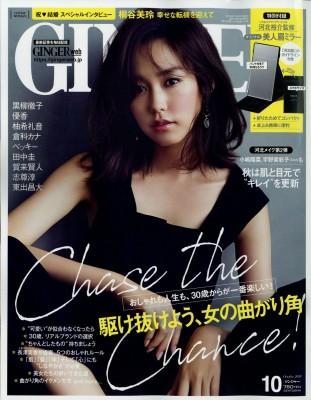 【雑誌】 GINGER編集部 / GINGER (ジンジャー) 20...