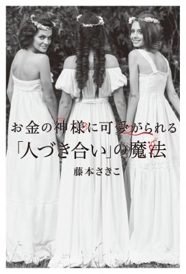 【単行本】 藤本さきこ / お金の神様に可愛がられ...