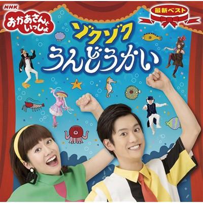 【CD国内】 おかあさんといっしょ / NHKおかあさ...