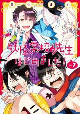 【コミック】 田中まい / 妖怪学校の先生はじめま...
