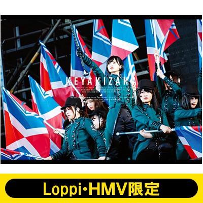 【Blu-ray】 欅坂46 / 《Loppi・HMV限定 クリアポ...