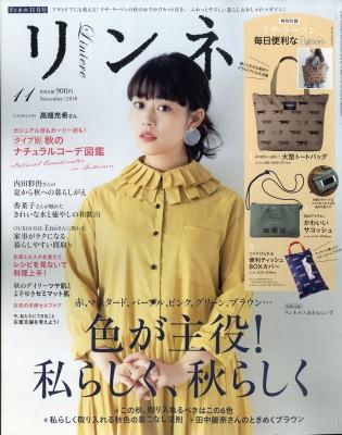 【雑誌】 リンネル編集部 / リンネル 2018年 11月...