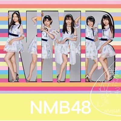 【CD Maxi】初回限定盤 NMB48 / 僕だって泣いちゃ...