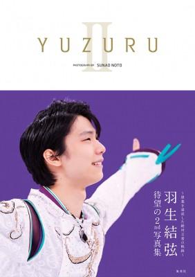 【単行本】 羽生結弦 / YUZURU II 羽生結弦写真集...