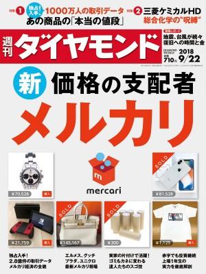 【雑誌】 週刊ダイヤモンド編集部 / 週刊ダイヤモ...