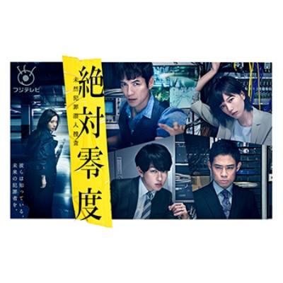 【Blu-ray】 絶対零度〜未然犯罪潜入捜査〜 Blu-r...