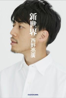 【単行本】 西野亮廣 / 新世界