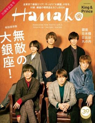 【雑誌】 Hanako編集部 / Hanako (ハナコ) 2018年...