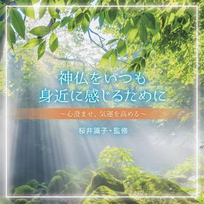 【CD国内】 桜井識子 / 神仏をいつも身近に感じる...