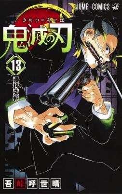 【コミック】 吾峠呼世晴 / 鬼滅の刃 13 ジャンプ...