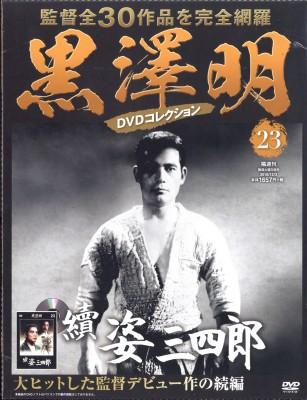 【雑誌】 黒澤明DVDコレクション / 黒澤明DVDコレ...