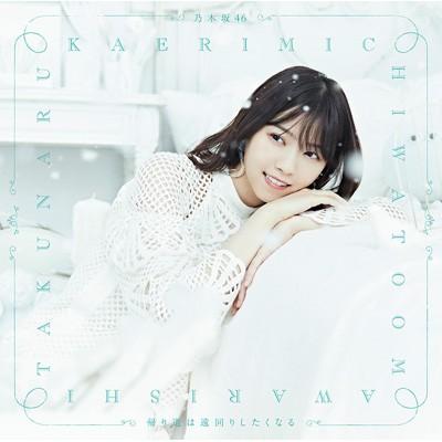 【CD Maxi】 乃木坂46 / 帰り道は遠回りしたくな...