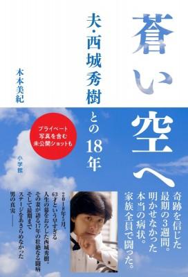 【単行本】 木本美紀 / 蒼い空へ 夫・西城秀樹と...