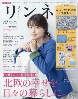 【雑誌】 リンネル編集部 / リンネル 2018年 12月...