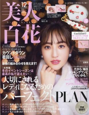 【雑誌】 美人百花編集部 / 美人百花 2018年 12月...