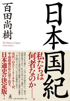 【単行本】 百田尚樹 ヒャクタナオキ / 日本国紀