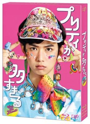 【Blu-ray】 「プリティが多すぎる」Blu-ray BOX ...