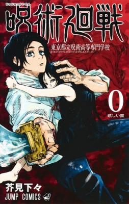 【コミック】 芥見下々 / 呪術廻戦 0 東京都立呪...