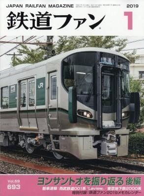 【雑誌】 鉄道ファン編集部 / 鉄道ファン 2019年 ...