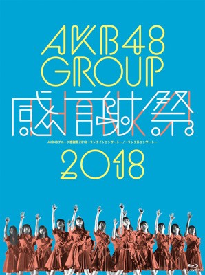 【Blu-ray】 AKB48 / AKB48グループ感謝祭2018〜...