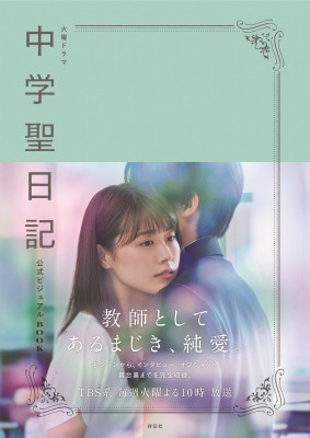【単行本】 書籍 / 火曜ドラマ 中学聖日記 公式ビ...