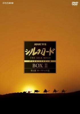 【DVD】 NHK特集 シルクロード デジタルリマスタ...