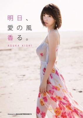 【単行本】 岸明日香 / 岸明日香 写真集 「明日、...