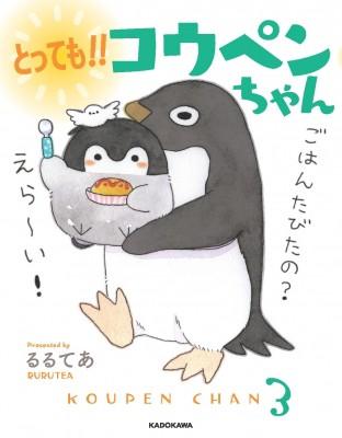 【単行本】 るるてあ / とっても!!コウペンちゃん...