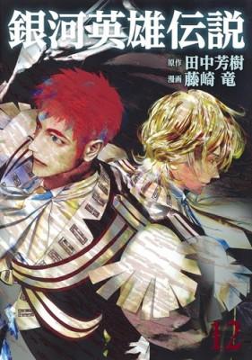 【コミック】 藤崎竜 / 銀河英雄伝説 12 ヤングジ...