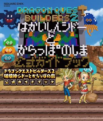 【ムック】 スクウェア・エニックス / ドラゴンク...