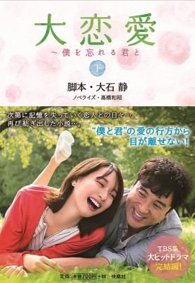 【文庫】 ?橋和昭 / 大恋愛-僕を忘れる君と 下 扶...