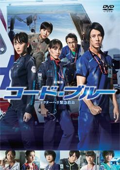 【DVD】 劇場版コード・ブルー −ドクターヘリ緊...