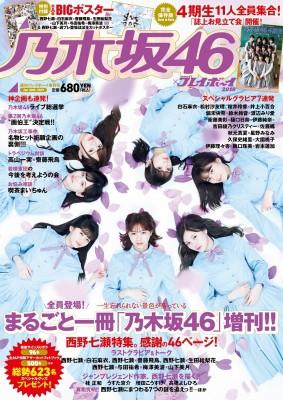 【雑誌】 乃木坂46 / 乃木坂46×週刊プレイボーイ...
