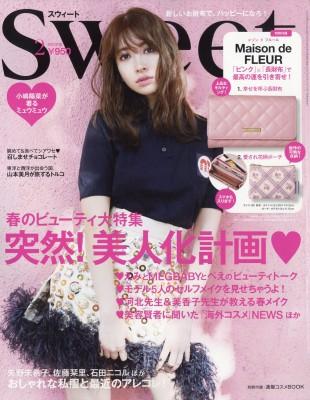 【雑誌】 Sweet編集部 / Sweet (スウィート) 2019...