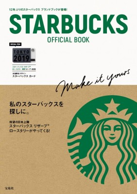 【ムック】 書籍 / STARBUCKS OFFICIAL BOOK【本...