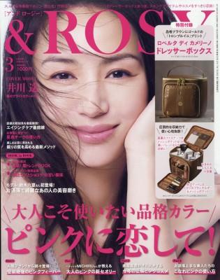 【雑誌】 &ROSY (アンドロージー)編集部 /  &  ...
