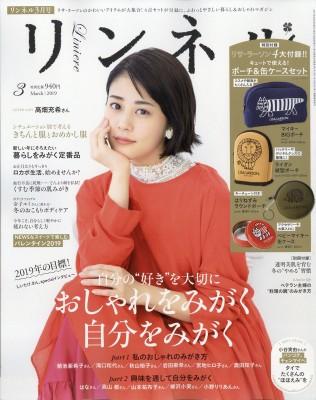 【雑誌】 リンネル編集部 / リンネル 2019年 3月...
